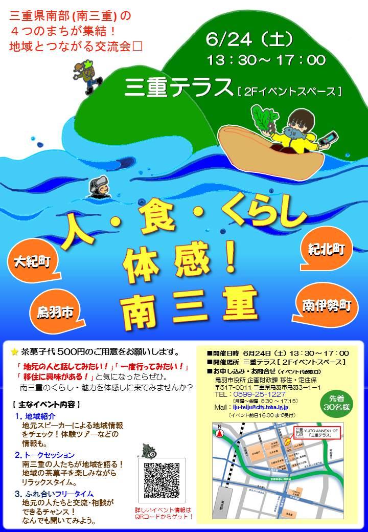 【6月24日[土]東京・三重テラス】人・食・くらし体感!南三重_写真2