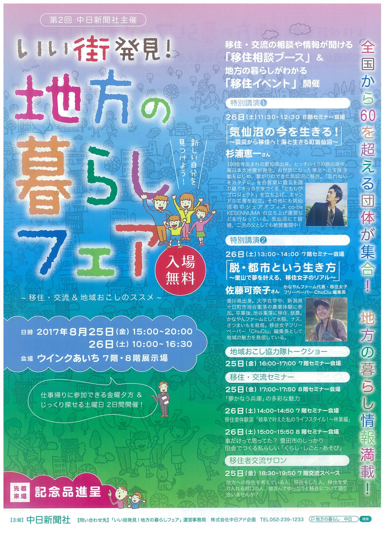 【名古屋:8月25(金)、26(土)】第2回いい街発見!地方の暮らしフェアに出展します!_写真1