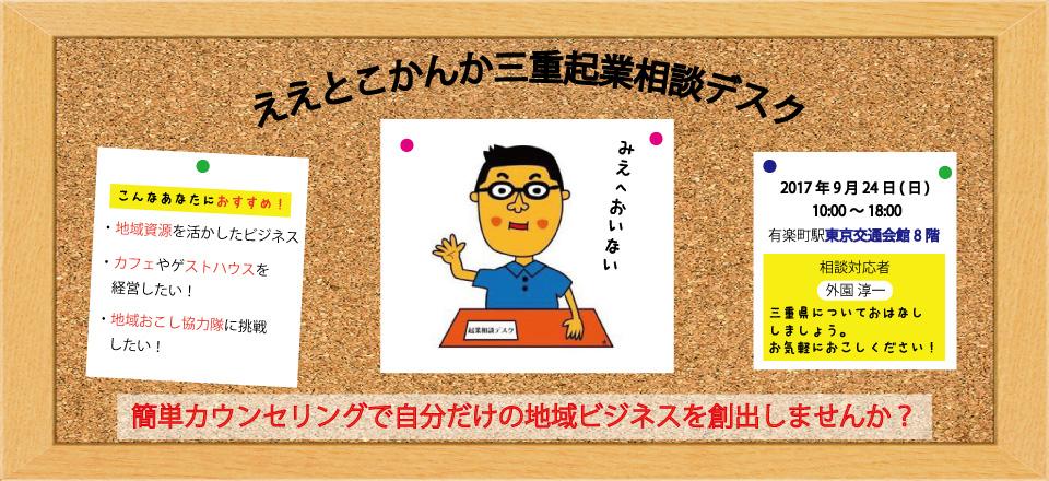 【9月24日(日)/東京有楽町】簡単カウンセリングで田舎ビジネスを創出!ええとこやんか三重移住&起業相談デスクを開催します!_写真1
