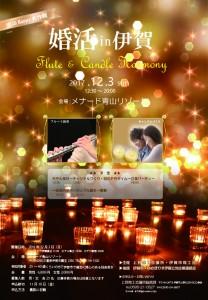 【伊賀市・婚活イベント】12月3日(日)開催 『婚活 in 伊賀 Flute & Candle Harmony』 参加者募集!_写真1
