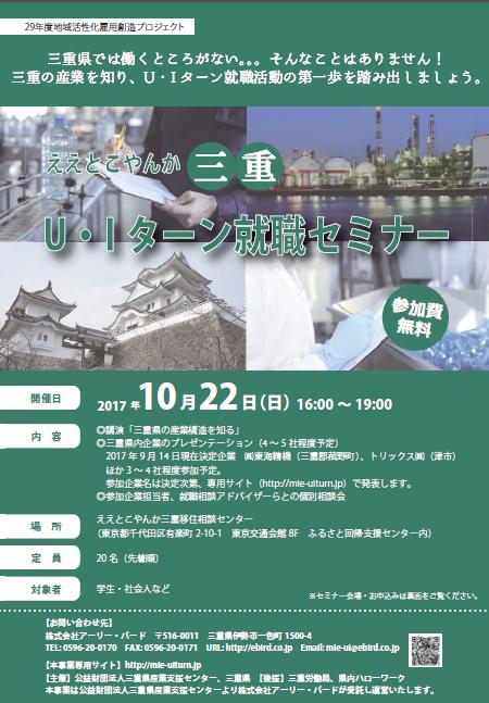【台風接近のため中止・10月22日・東京有楽町】ええとこやんか三重 U・Iターン就職セミナー_写真1