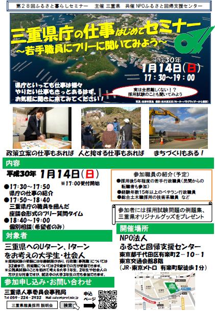 【1月14日(日)@東京有楽町】三重県庁の仕事はじめてセミナーを開催します!_写真1