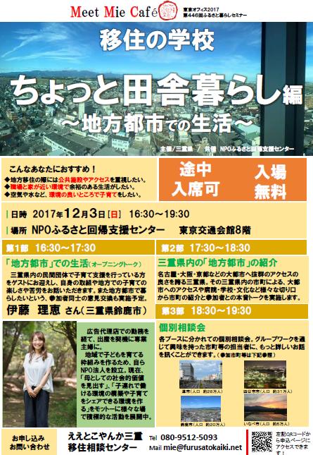 【12月3日(日)東京有楽町】Meet Mie Cafe 移住の学校~ちょっと田舎ぐらし編~地方都市での生活_写真1
