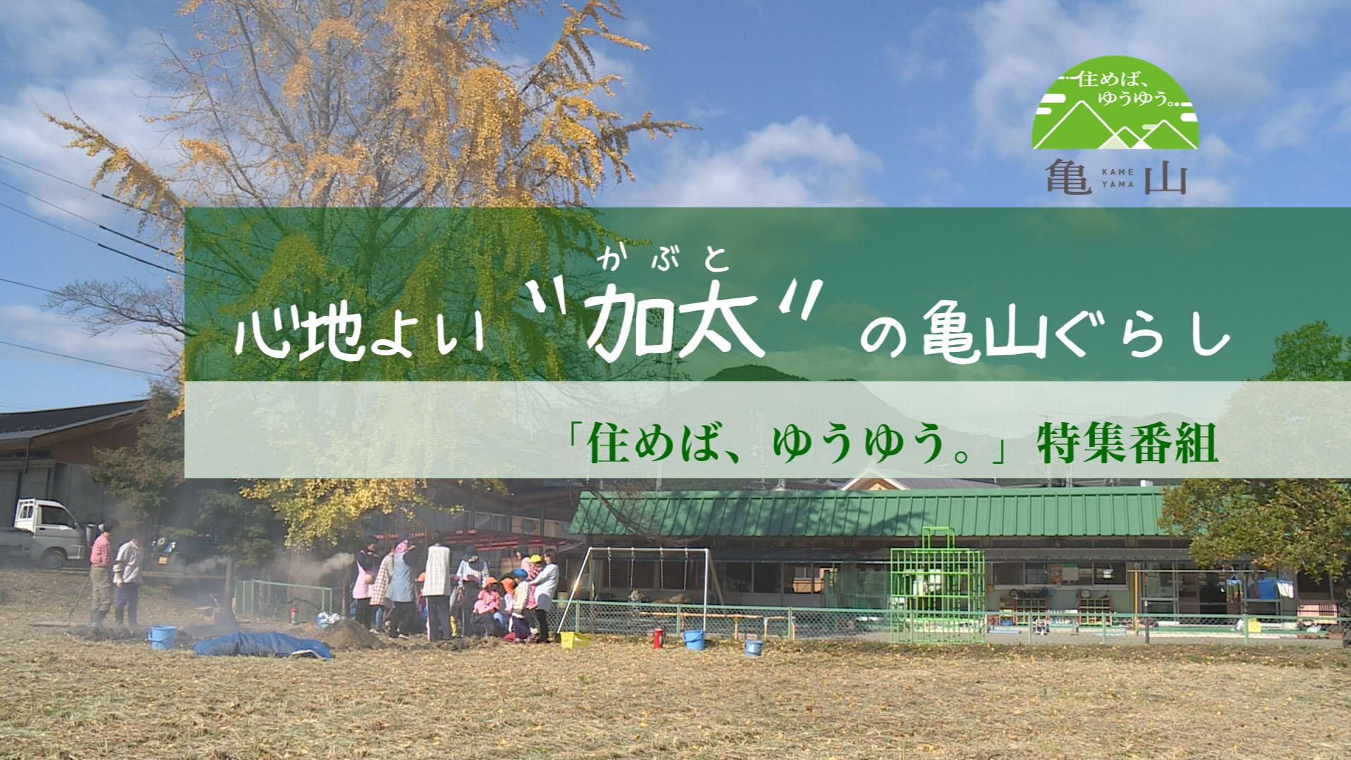 """『心地よい""""加太""""の亀山ぐらし』~亀山市移住ムービー~_写真1"""