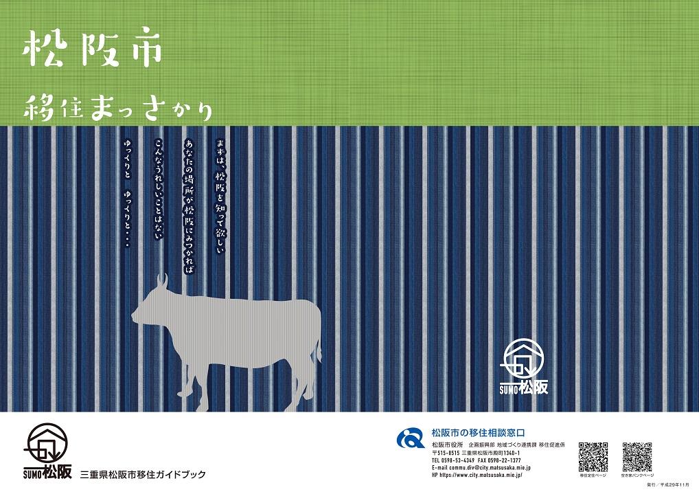 【松阪市】移住ガイドブック「移住まっさかり」ができました!_写真1