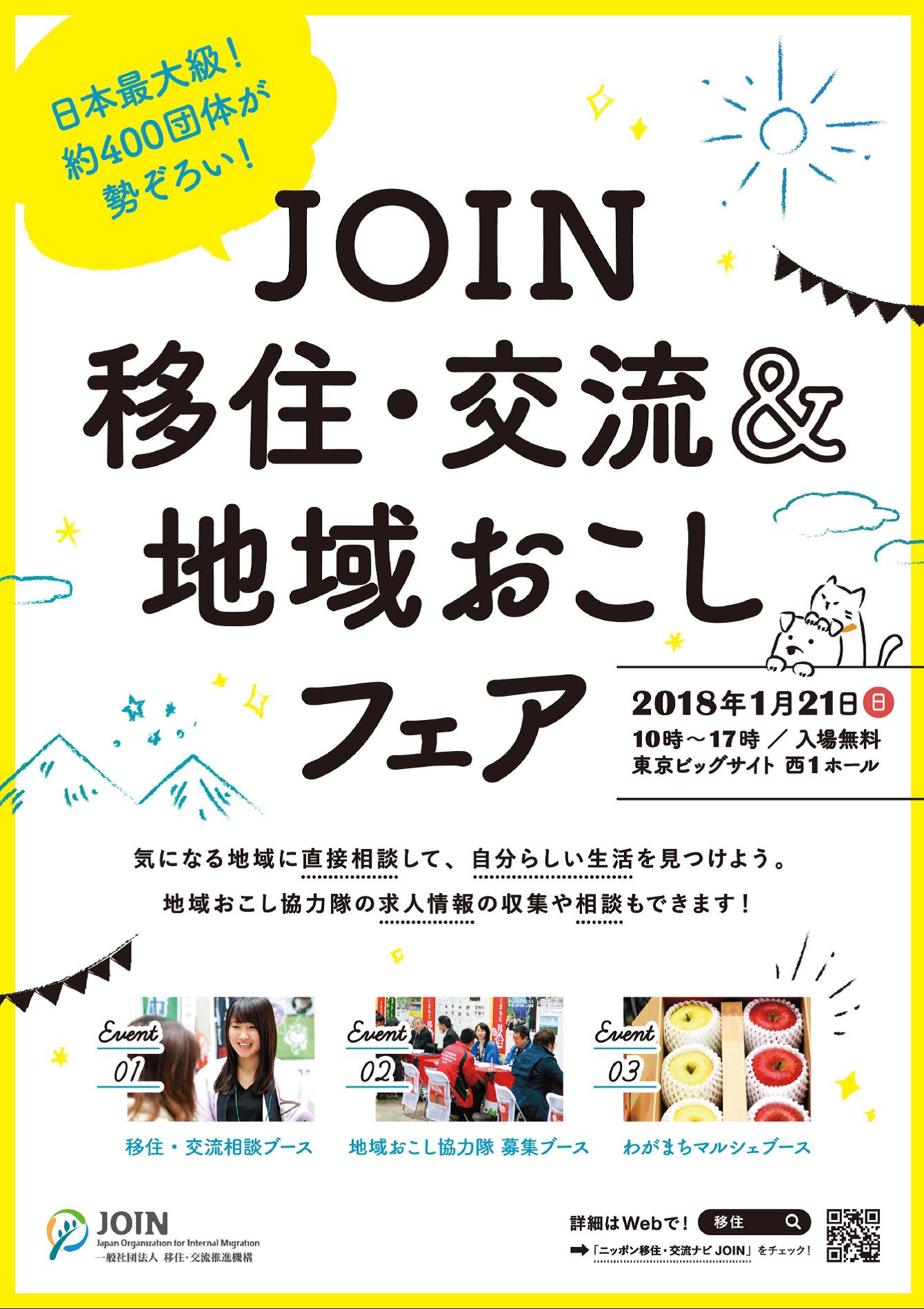 【1月21日(日)東京】JOIN移住交流&地域おこしフェアに県内14市町が出展します!_写真1