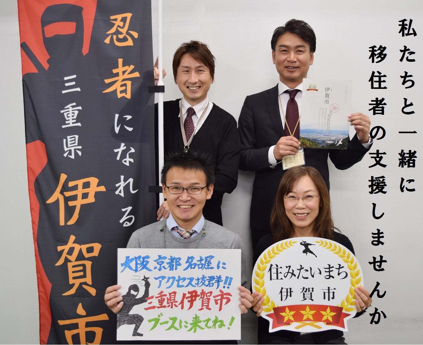 伊賀市への移住をサポートする移住コンシェルジュを募集します。_写真1