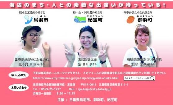 【7月22日(日)/大阪】みえ女子トークカフェin大阪_写真1