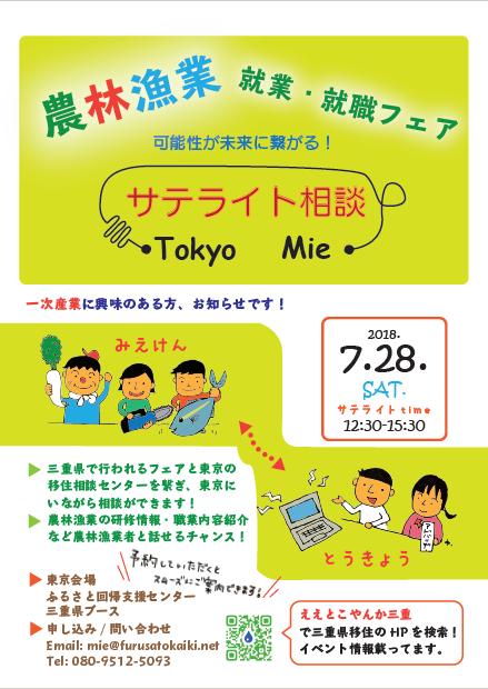 【7月28日 有楽町】三重県農林漁業 就業・就職フェア2018 サテライト相談デスクを実施します!_写真1