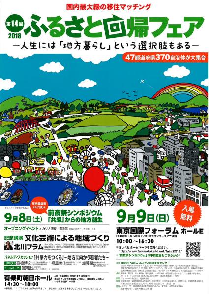 【9月9日(日)東京国際フォーラム】ふるさと回帰フェアに三重県と県内市町が出展します_写真1