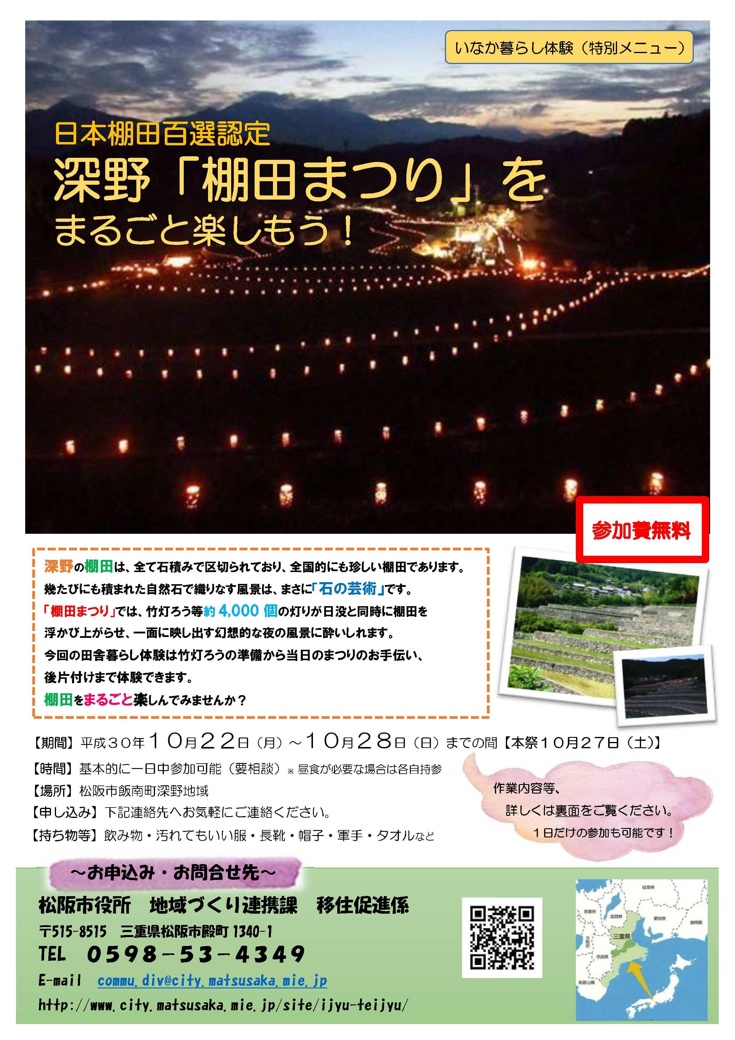【松阪市】深野「棚田まつり」を準備からまるごと楽しみませんか?_写真1