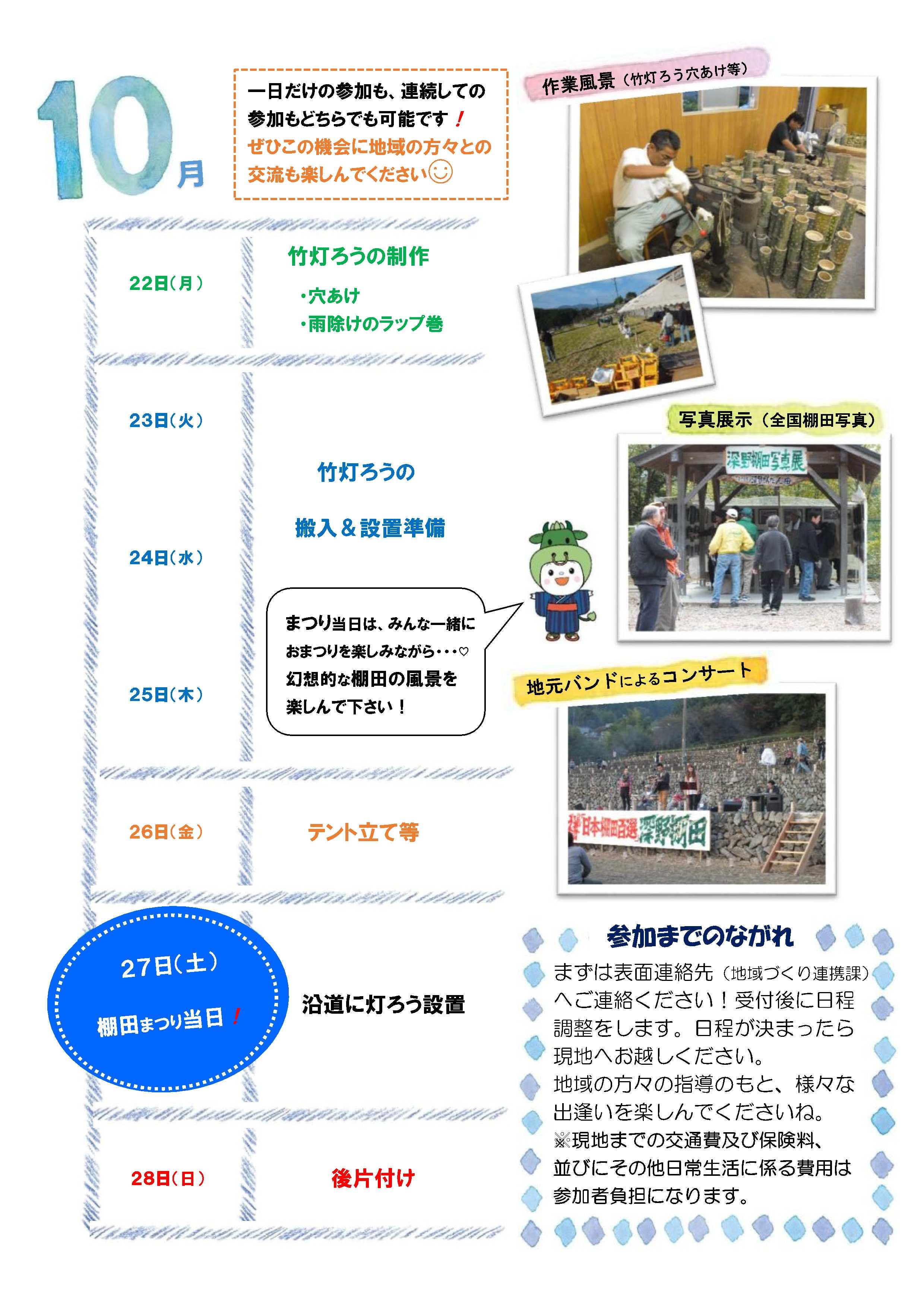 【松阪市】深野「棚田まつり」を準備からまるごと楽しみませんか?_写真2