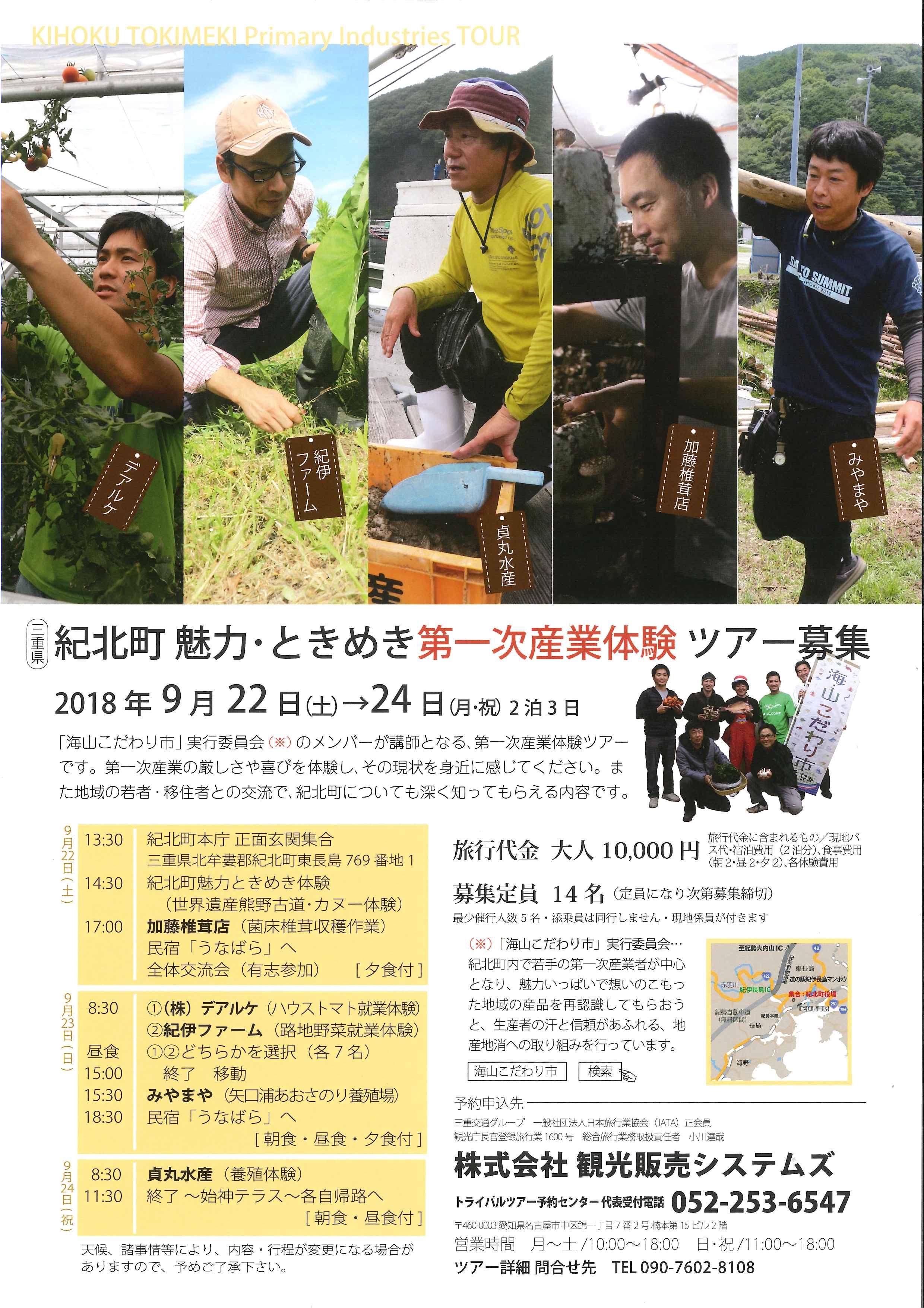 (満席です)「紀北町 魅力・ときめき第一次産業体験ツアー」参加者 募集中です!!_写真1