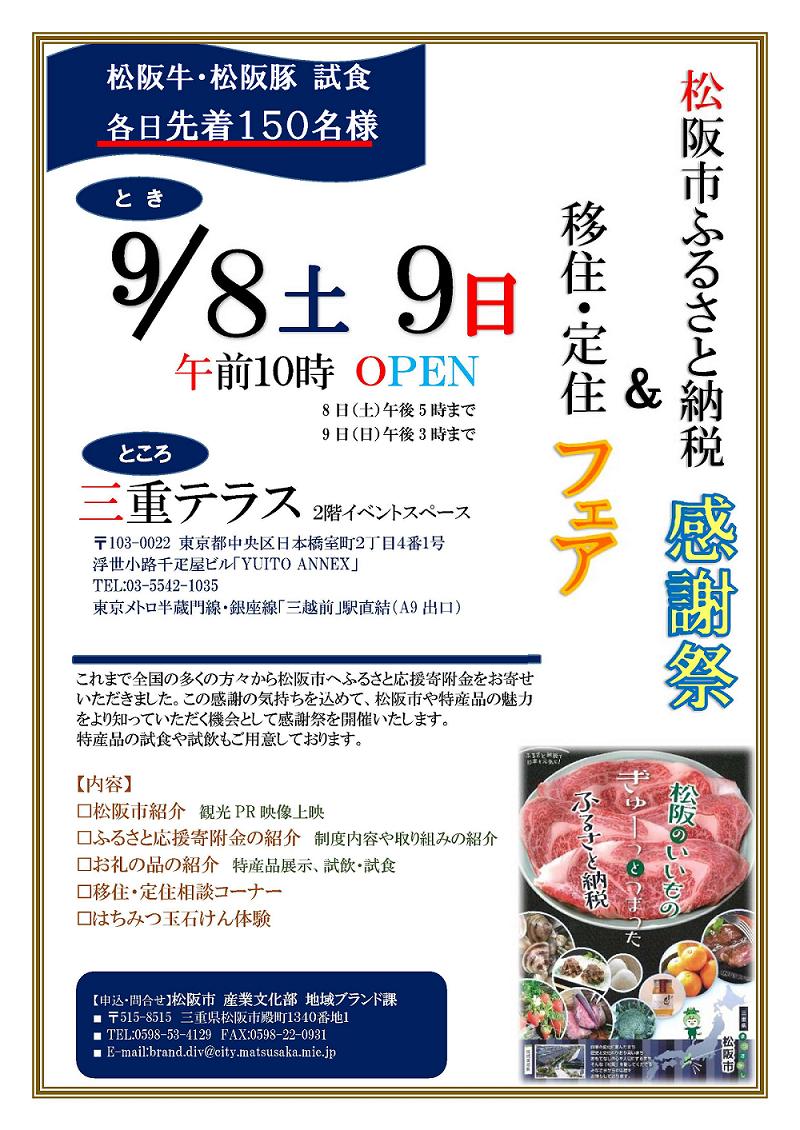 【9月8日(土)、9日(日)東京】「松阪市ふるさと納税感謝祭&移住・定住フェア」を開催します!_写真1