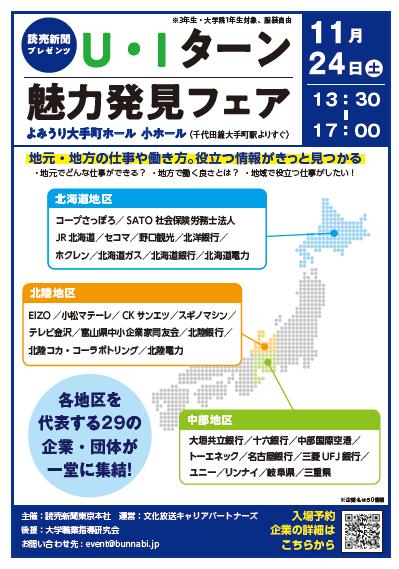 【11月24日(土)東京・大手町】U・Iターン魅力発見フェアに三重県が出展します!_写真1