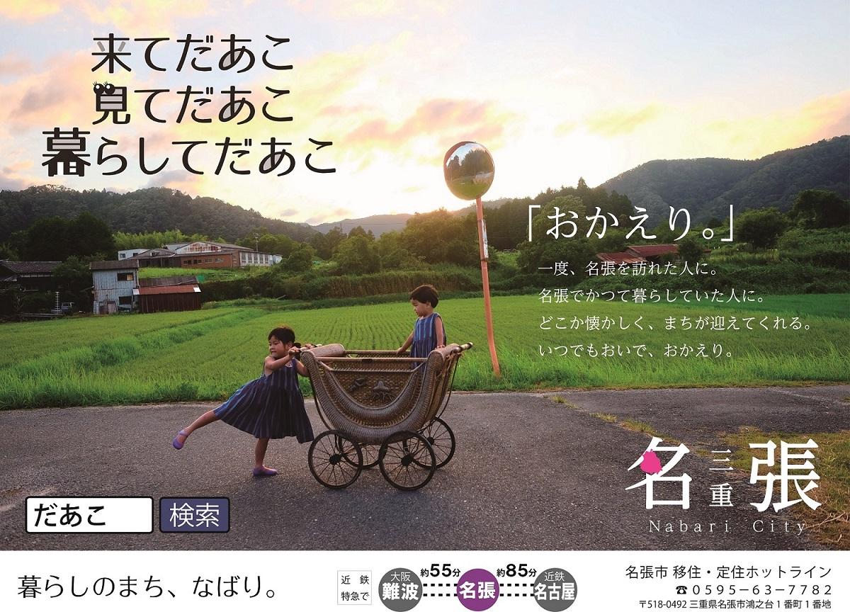 名張市のシティプロモーション動画第2弾が完成しました_写真1