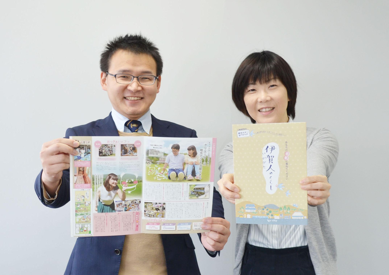 【伊賀市】移住生活紹介ブック『伊賀人のくらし』を発行しました!_写真1