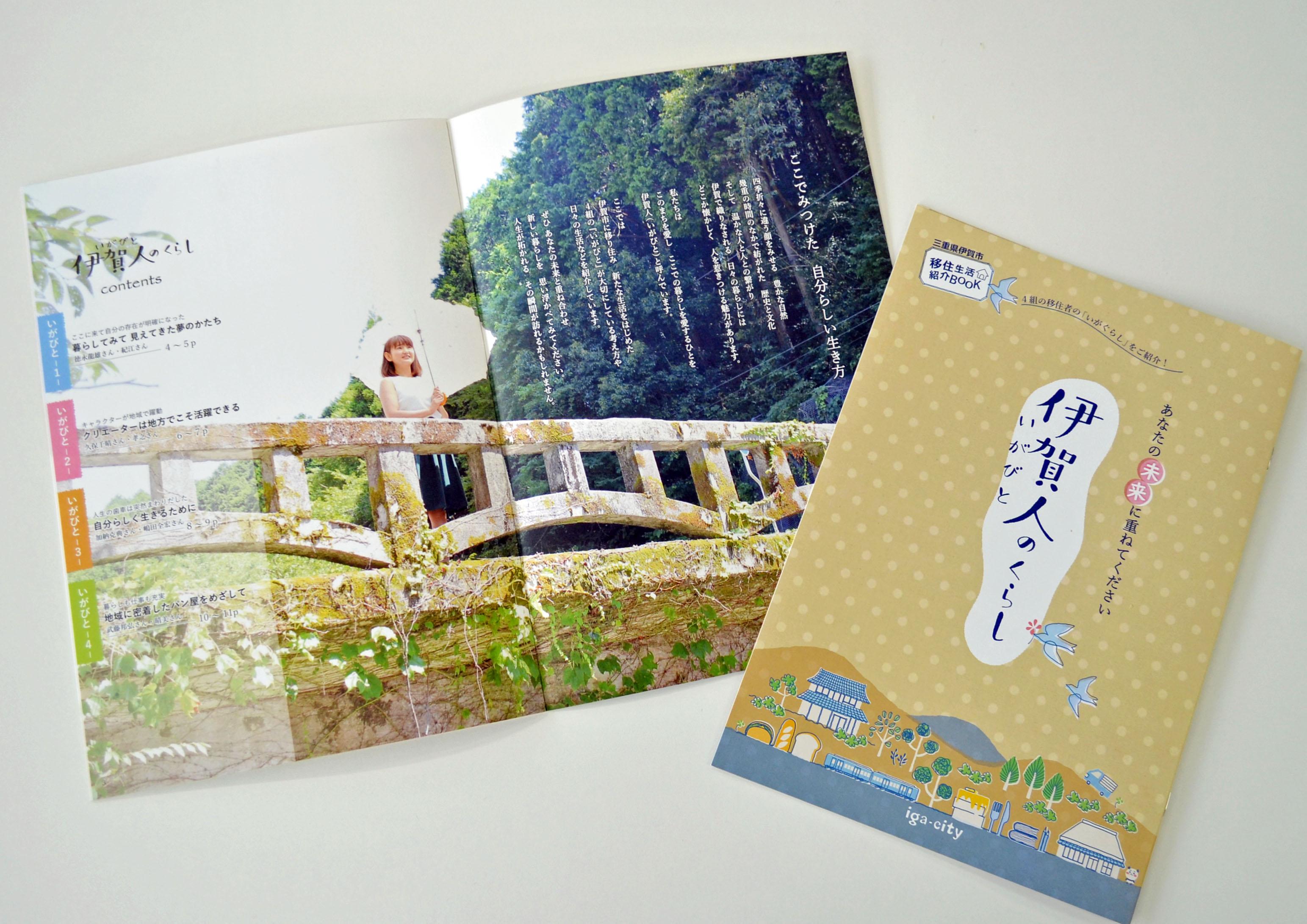 【伊賀市】移住生活紹介ブック『伊賀人のくらし』を発行しました!_写真2