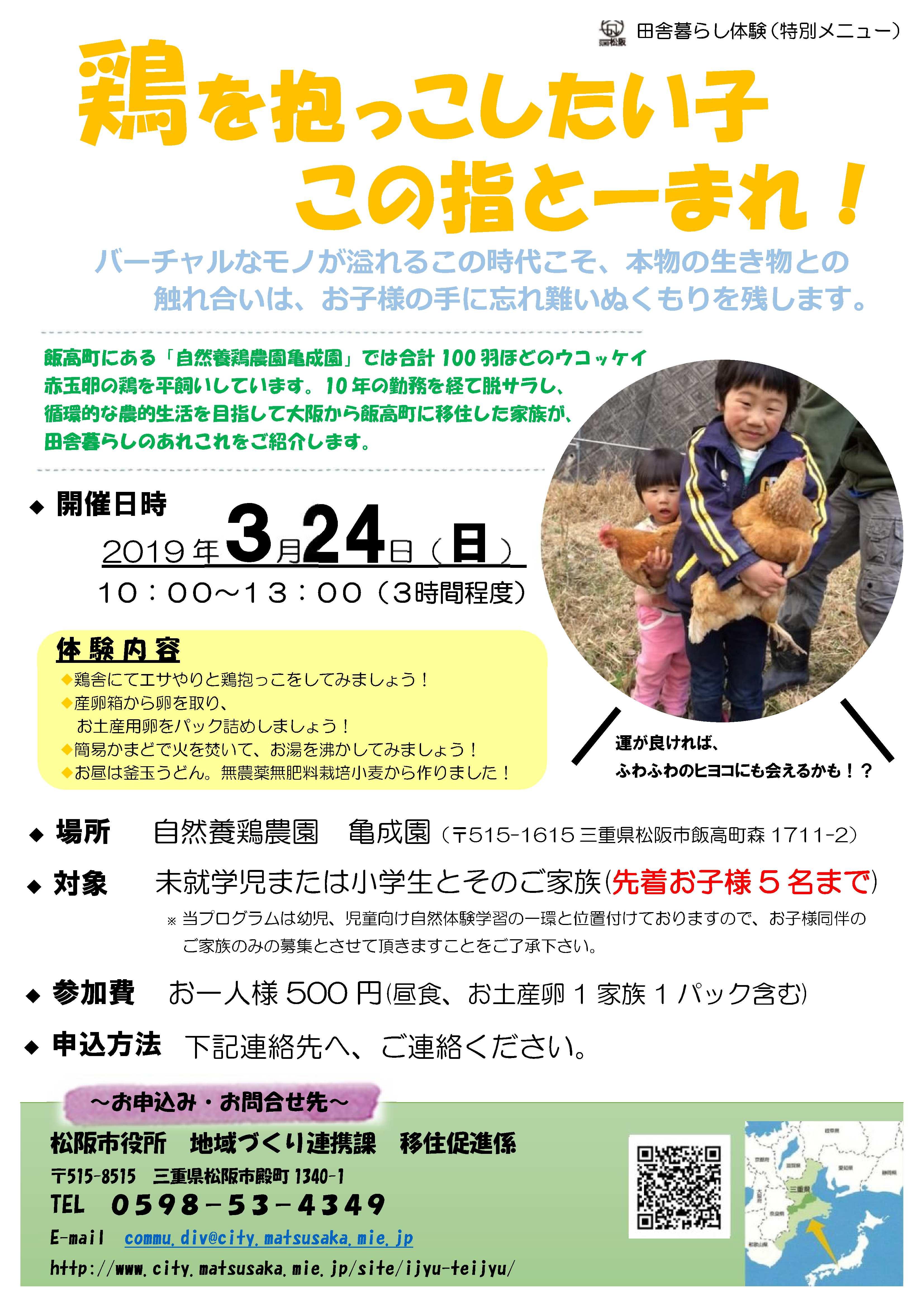 【3月24日(日)】松阪市飯高町での田舎暮らしを体験!鶏を抱っこしたい子 この指とーまれ!(参加者募集)_写真1