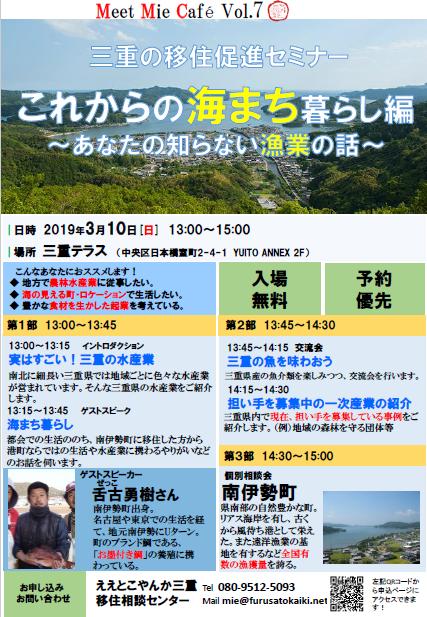 【3月10日(日)三重テラス】Meet Mie Cafe Vol.7 これからの海まち暮らし編~あなたの知らない漁業の話~を開催します!_写真1