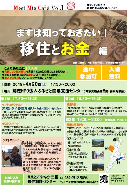 (終了しました)【東京有楽町/4月20日(土)】Meet Mie Cafe Vol.1 まずは知っておきたい!移住とお金 編_写真1