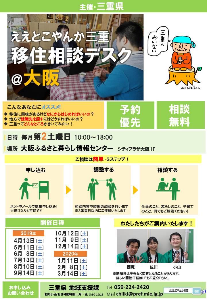 (終了しました)【大阪/5月11日[土]】ええとこやんか三重移住相談デスク@大阪_写真1