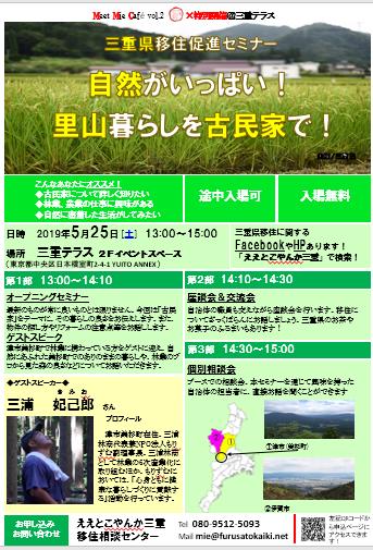 (終了しました。)【三重テラス/5月25日(土)】Meet Mie Cafe Vol.2 自然がいっぱい!里山暮らしを古民家で!_写真1