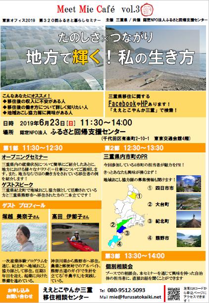 (終了しました)【東京有楽町/6月23日(日)】Meet Mie Cafe Vol.3 たのしさ×つながり 地方で輝く!私の生き方_写真1