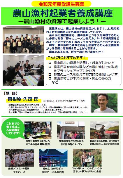 (終了しました)【説明会6月12日〆切】農山漁村起業者養成講座~農山漁村の資源で起業しよう!~受講生を募集します!_写真2