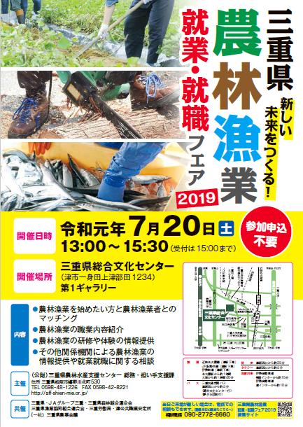 (終了しました)【7月20日(土) 津市・三重県総合文化センター】三重県農林漁業 就業・就職フェア2019 を開催します!_写真1