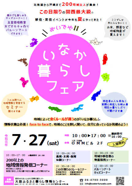 【終了しました】【7月27日(土)/大阪】おいでや!いなか暮らしフェア2019に三重県と県内11市町が出展します!_写真1