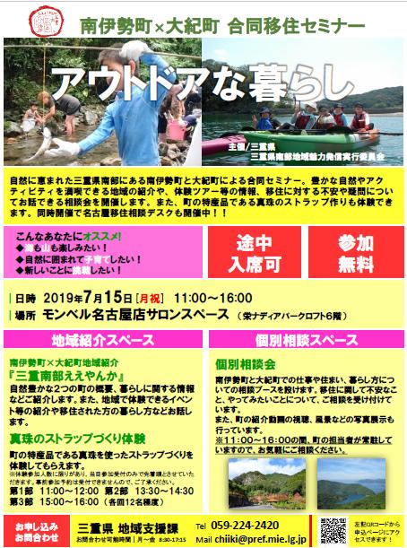 (終了しました)【7月15日〔月祝〕/名古屋】南伊勢町×大紀町 合同移住セミナー「アウトドアな暮らし」_写真1