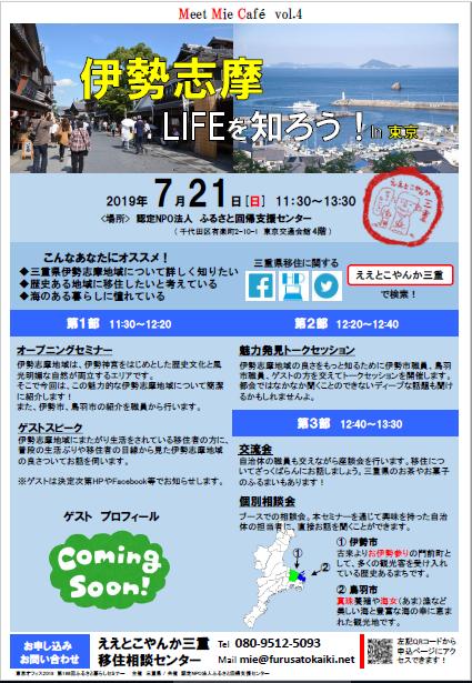 (終了しました)【東京有楽町/7月21日(日)】Meet Mie Cafe Vol.4 伊勢志摩LIFEを知ろう! In 東京_写真1