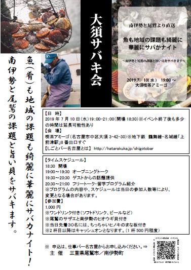 (終了しました)【7月10日(水)名古屋市】大須サバキ会が開催されます!_写真1