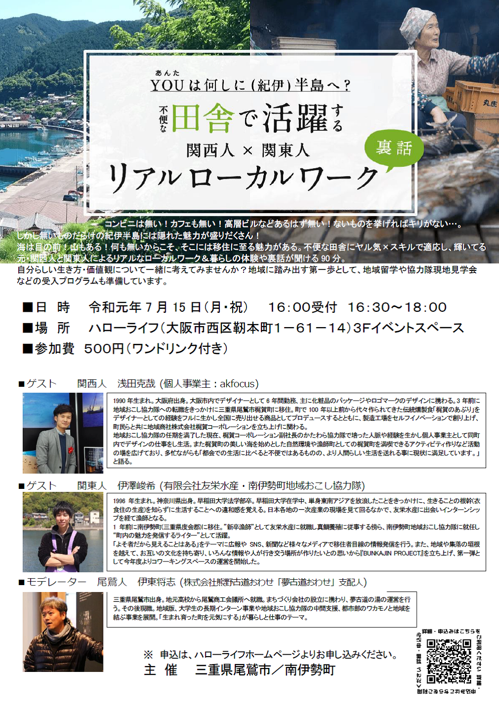 【7月15日(月・祝)大阪市】 【YOUは何しに(紀伊)半島へ?】 不便な田舎で活躍する関西人×関東人リアルローカルワーク裏話が開催されます!_写真1