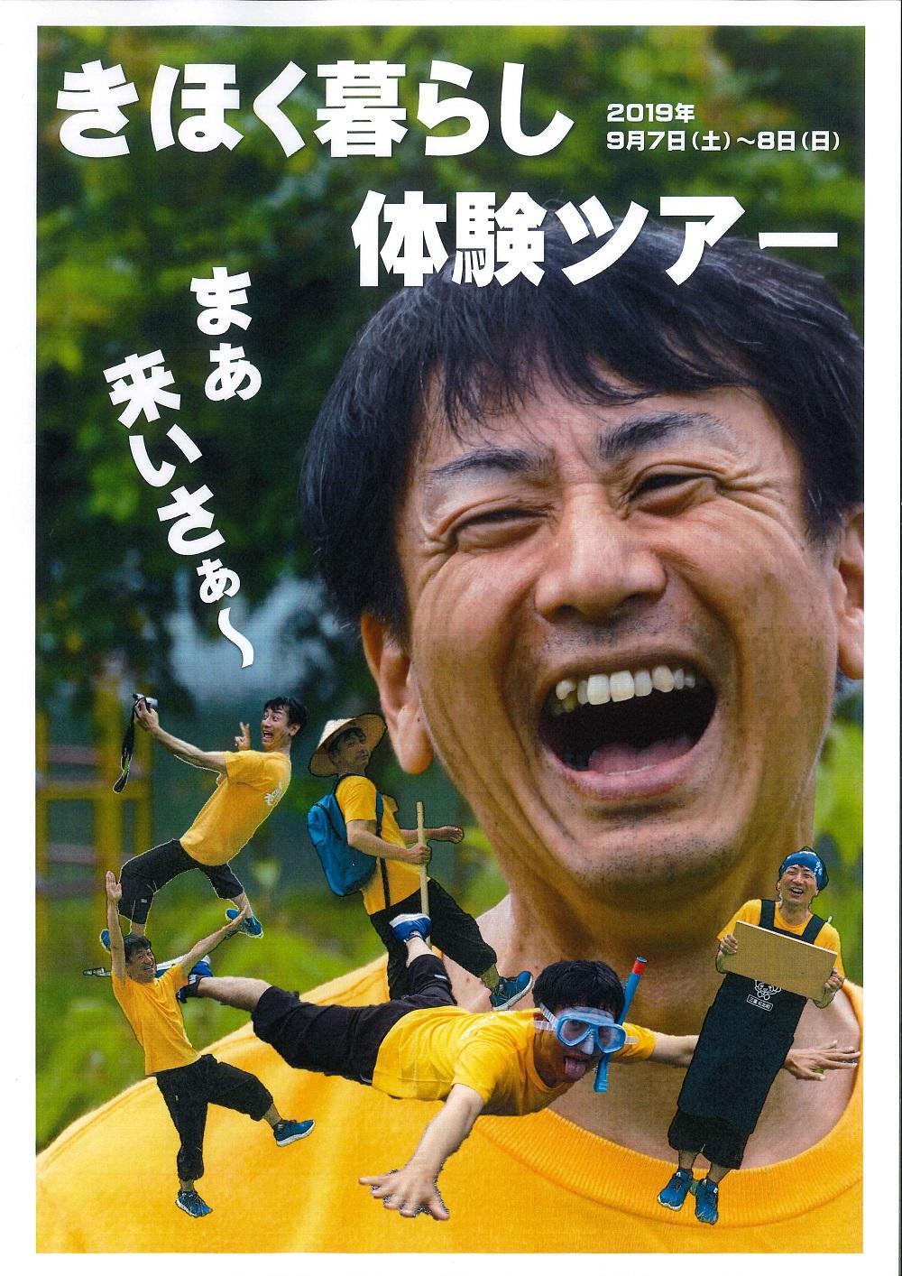 【9/7(土)~9/8(日)@紀北町】きほく暮らし体験ツアーを実施します。_写真1