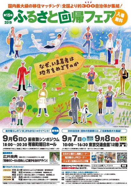 (終了しました)【東京交通会館/9月7日(土)】ふるさと回帰フェア2019に三重県と県内市町が出展します_写真1
