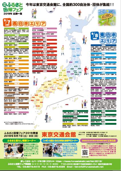 【東京交通会館/9月7日(土)】ふるさと回帰フェア2019に三重県と県内市町が出展します_写真2