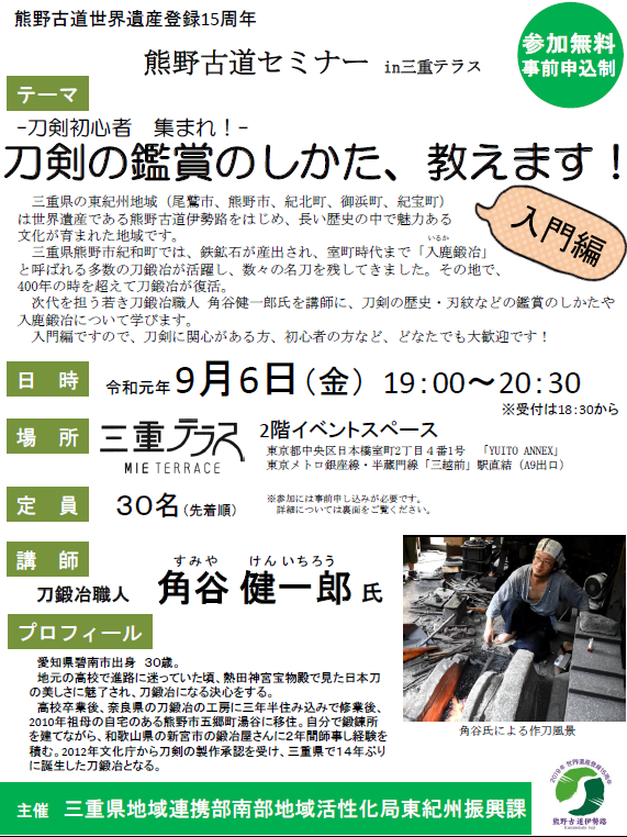(終了しました)【三重テラス/9月6日(金)】熊野古道セミナーin三重テラス 刀剣鑑賞のしかた、教えます!_写真1