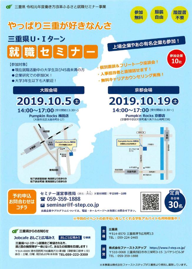 【10月19日(土)@京都】三重県U・Iターン就職セミナーを開催します。_写真1