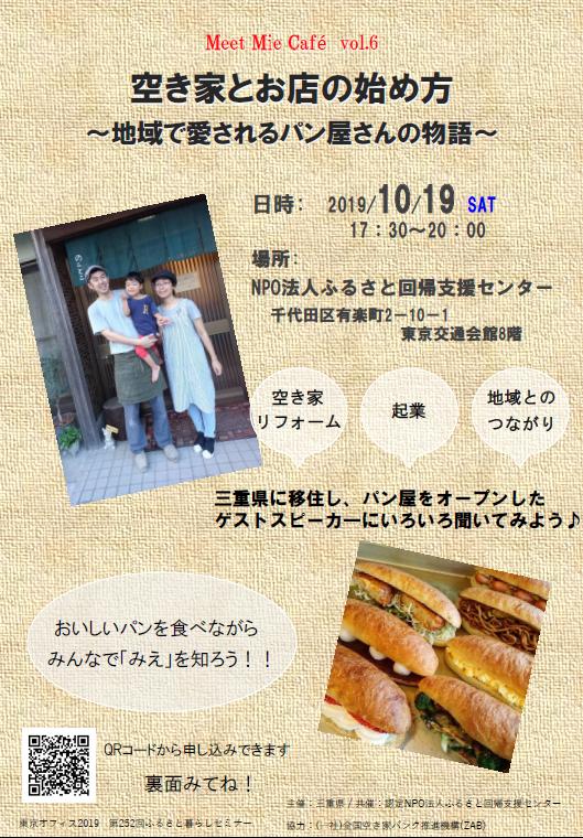 (終了しました)【東京有楽町/10月19日(土)】Meet Mie Cafe Vol.6 空き家とお店の始め方~地域で愛されるパン屋さんの物語~_写真1