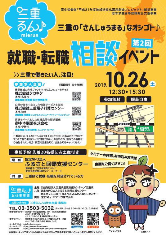 (終了しました)【有楽町/10月26日(土)】第2回就職・転職相談イベントを開催します!_写真1