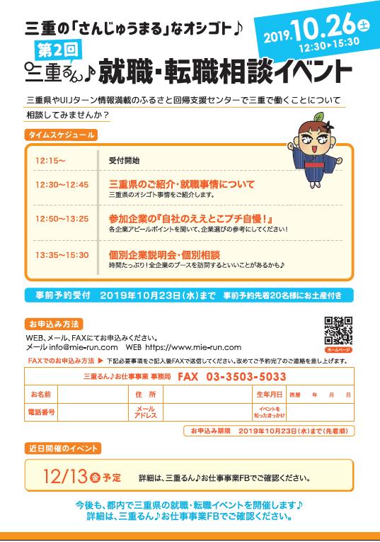 【有楽町/10月26日(土)】第2回就職・転職相談イベントを開催します!_写真2