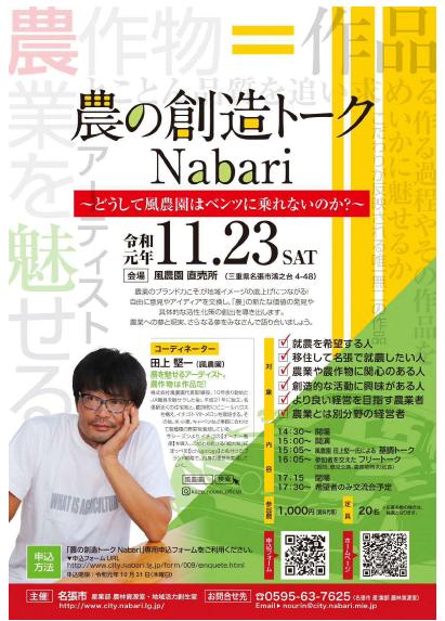 【三重県名張市】農の創造トークNabari_写真1