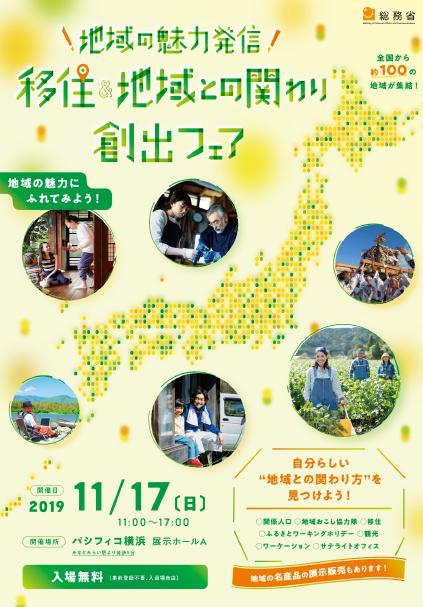 (終了しました)【横浜/11月17日(日)】地域の魅力発信!移住&地域との関わり創出フェアに三重県と県内市町が出展します!_写真1