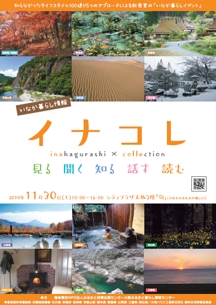 (終了しました)【11月30日(土)/大阪】イナコレInakagurashi×Collectionに三重県が出展します!_写真1
