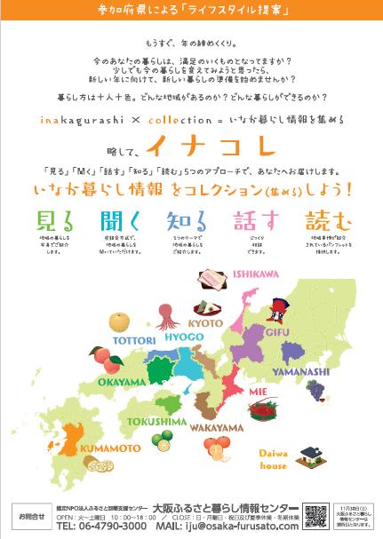 (終了しました)【11月30日(土)/大阪】イナコレInakagurashi×Collectionに三重県が出展します!_写真2