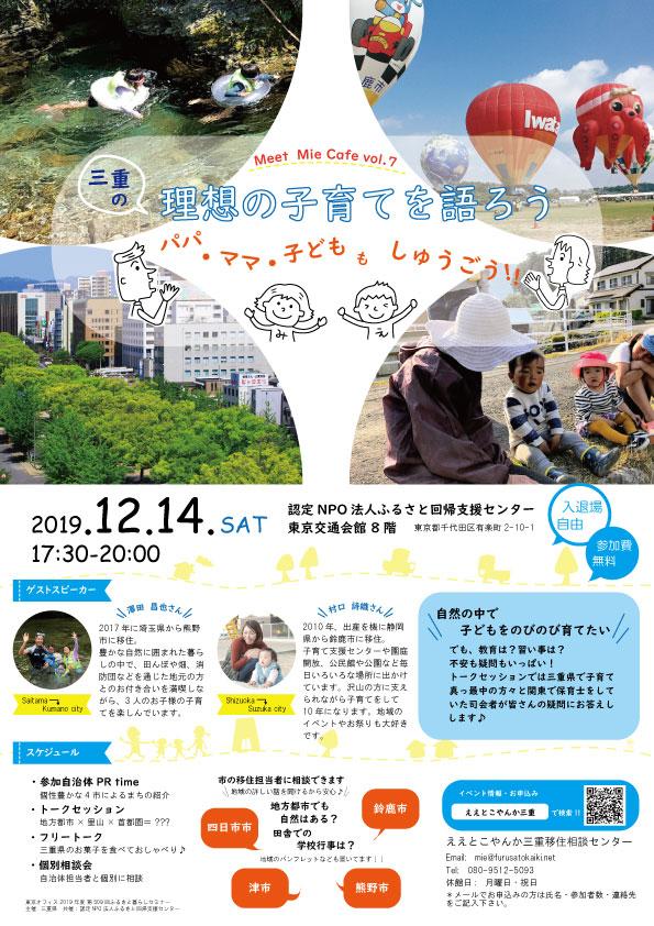 (終了しました)【東京有楽町/12月14日(土)】Meet Mie Cafe Vol.7 理想の子育てを語ろう_写真1