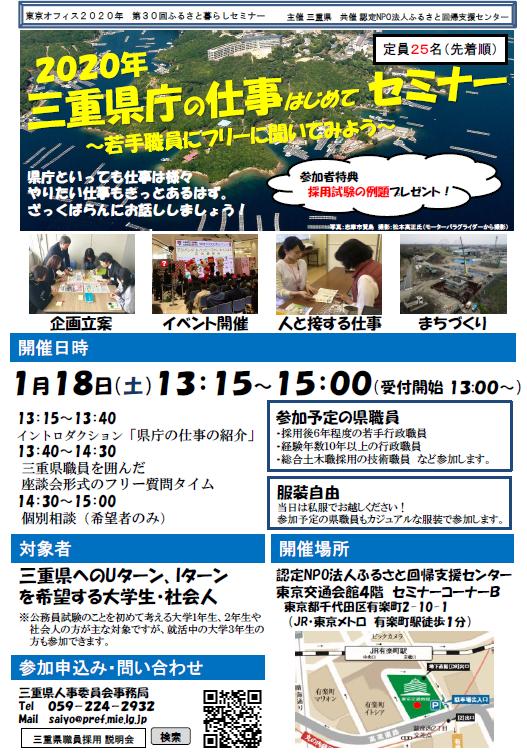 【東京有楽町/1月18日(土)】2020年 三重県庁の仕事はじめてセミナー~若手職員にフリーに聞いてみよう~を開催します!_写真1