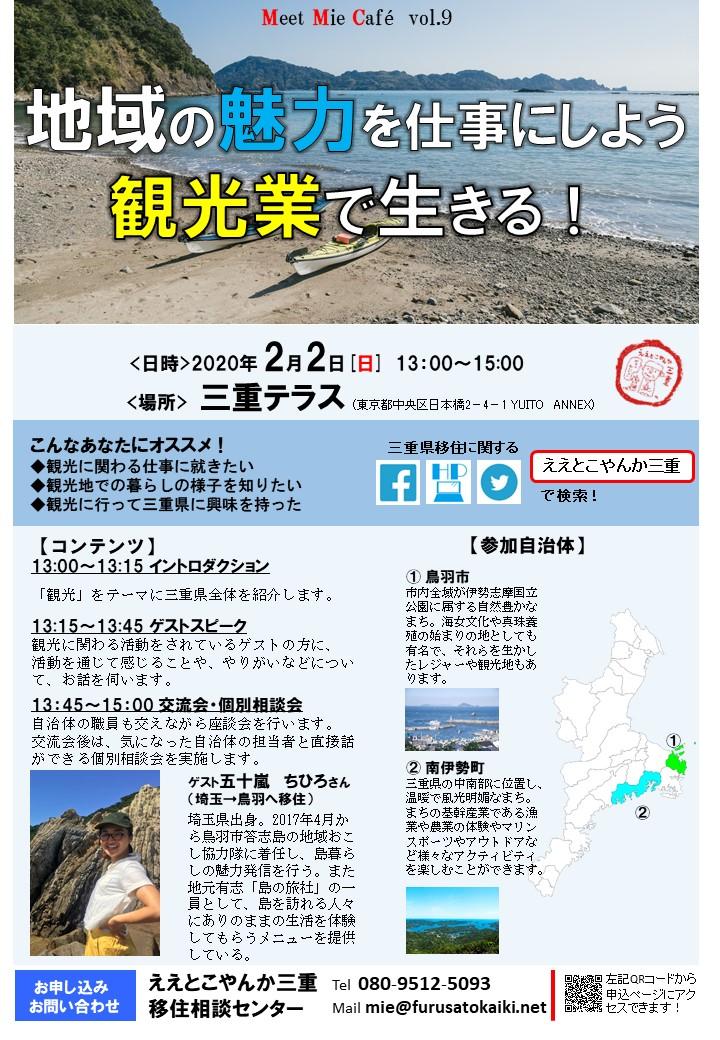 【三重テラス/2月2日(日)】Meet Mie Cafe Vol.9 地域の魅力を仕事にしよう 観光業で生きる!を開催します!_写真1